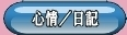 心情/日記